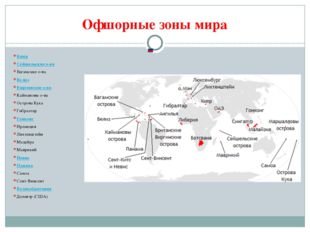 Офшорные зоны мира Кипр Сейшельские о-ва Багамские о-ва Белиз Виргинские о-ва
