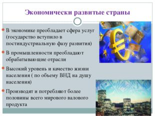 Экономически развитые страны В экономике преобладает сфера услуг (государство