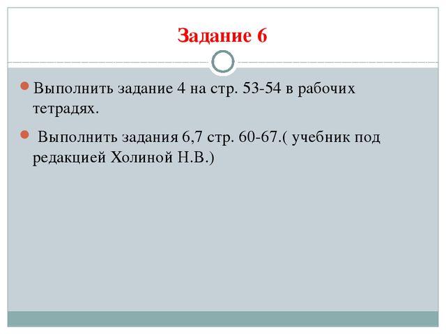 Задание 6 Выполнить задание 4 на стр. 53-54 в рабочих тетрадях. Выполнить зад...