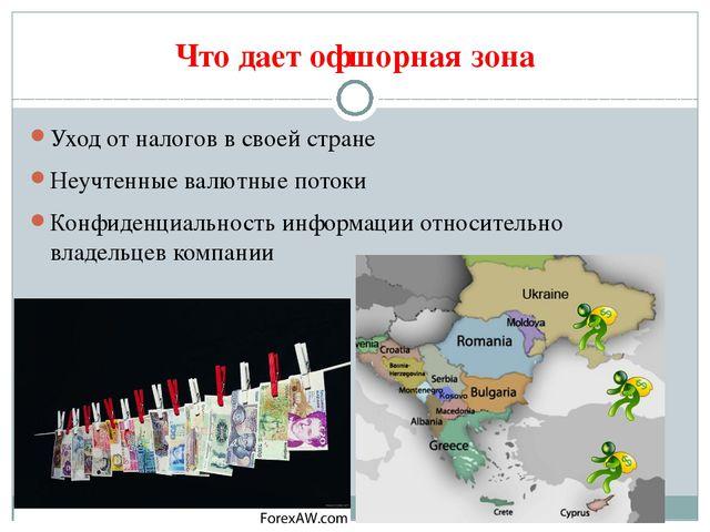 Что дает офшорная зона Уход от налогов в своей стране Неучтенные валютные пот...