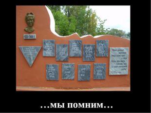 …мы помним…