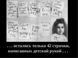 . . . остались только 42 строчки, написанных детской рукой . . .