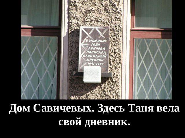 Дом Савичевых. Здесь Таня вела свой дневник.