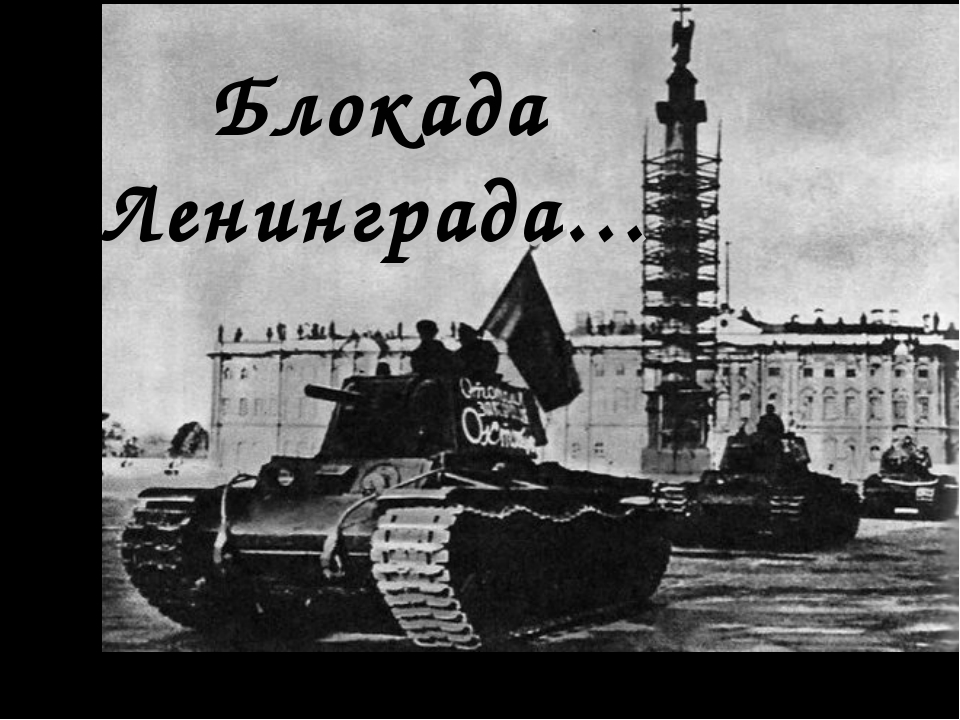 Блокада Ленинграда…