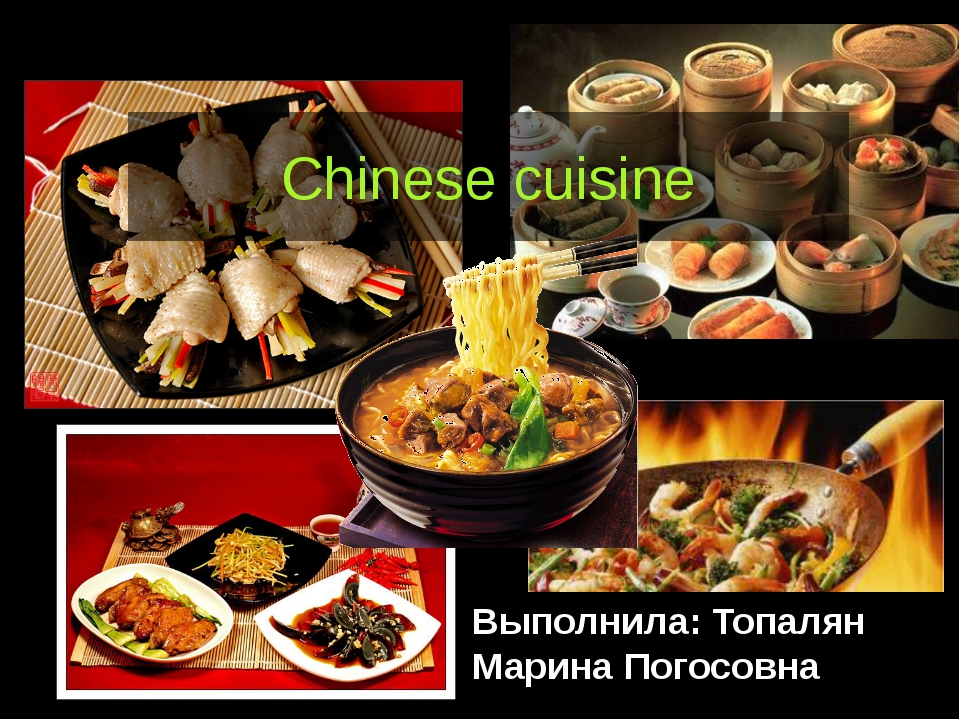 Chinese cuisine Выполнила: Топалян Марина Погосовна