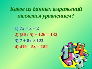 Какое из данных выражений является уравнением? 1) 7х = х + 2 2) (30 : 5) + 12