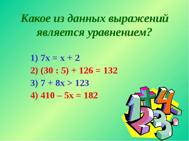 Какое из данных выражений является уравнением? 1) 7х = х + 2 2) (30 : 5) + 12...