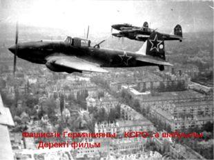 Фашистік Германияның КСРО-ға шабуылы Деректі фильм