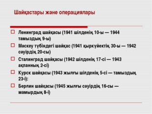 Шайқастары және операциялары Ленинград шайқасы (1941 шілденің 10-ы — 1944 там
