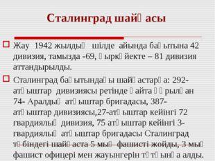 Сталинград шайқасы Жау 1942 жылдың шілде айында бағытына 42 дивизия, тамызда