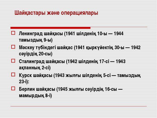 Шайқастары және операциялары Ленинград шайқасы (1941 шілденің 10-ы — 1944 там...