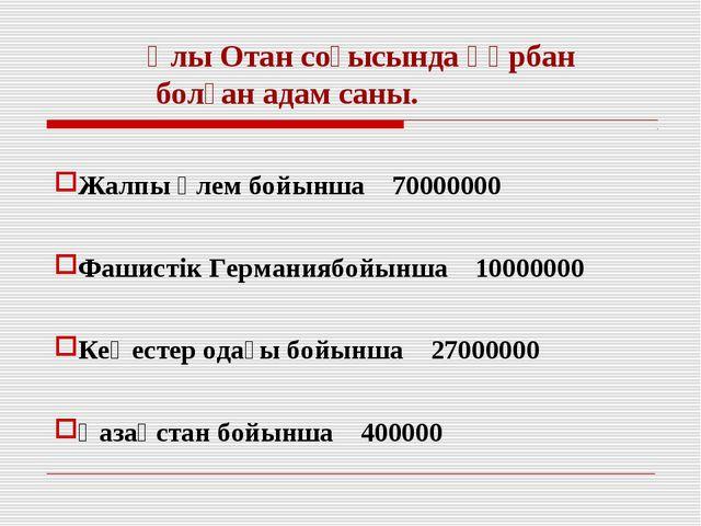 Ұлы Отан соғысында құрбан болған адам саны. Жалпы әлем бойынша 70000000 Фашис...