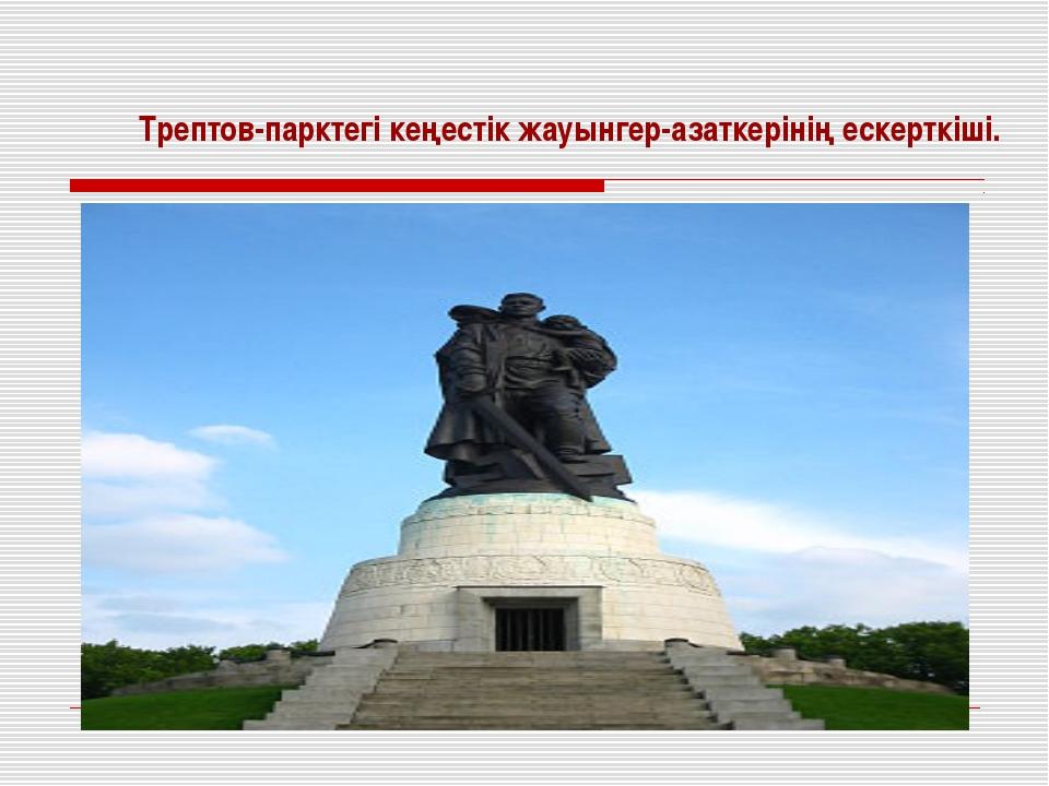 Трептов-парктегі кеңестік жауынгер-азаткерінің ескерткіші.