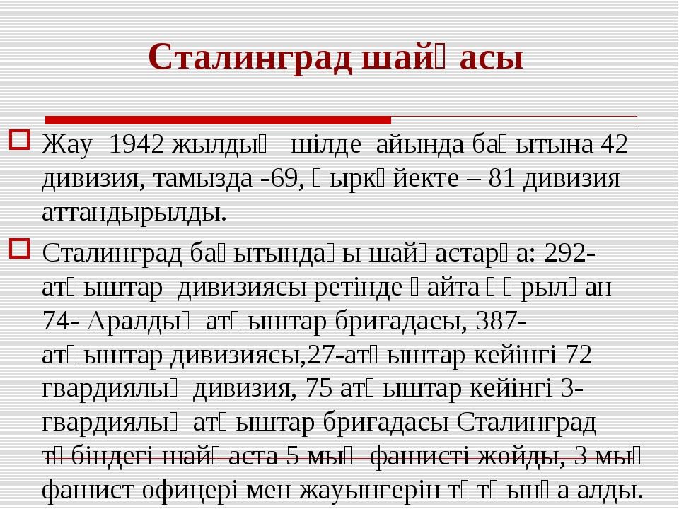 Сталинград шайқасы Жау 1942 жылдың шілде айында бағытына 42 дивизия, тамызда...