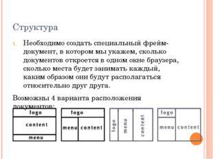 Структура Необходимо создать специальный фрейм-документ, в котором мы укажем,