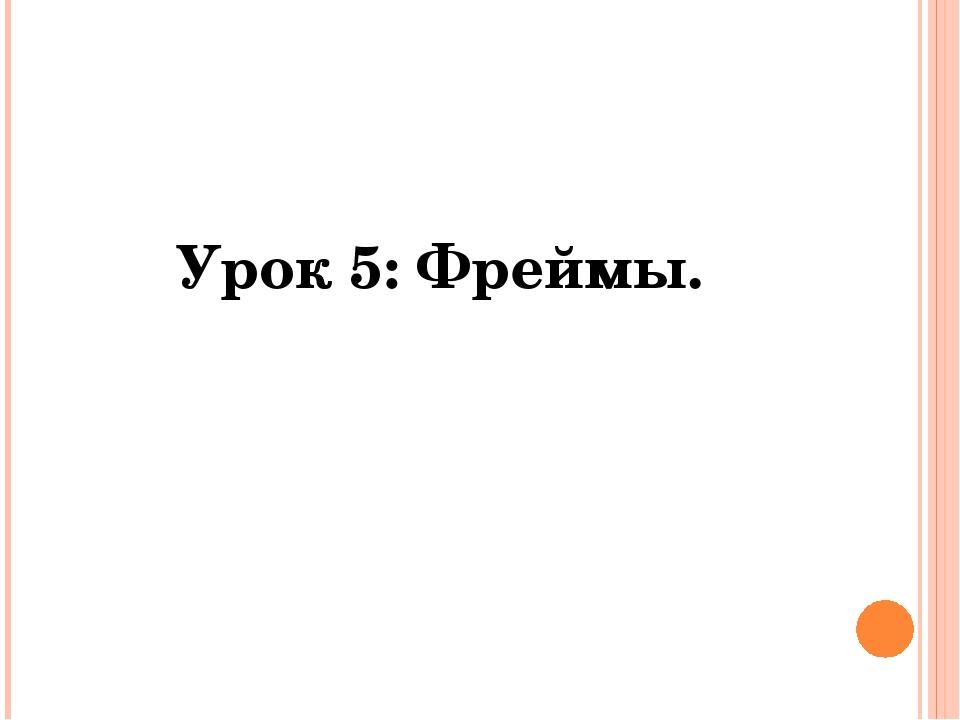 Урок 5: Фреймы.