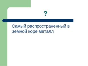 ? Самый распространенный в земной коре металл