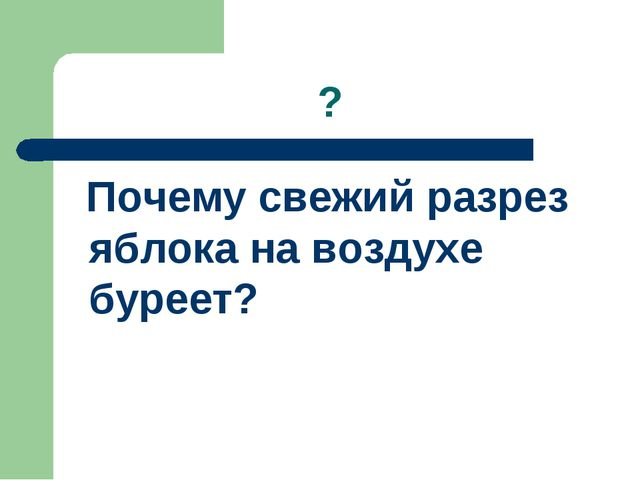 ? Почему свежий разрез яблока на воздухе буреет?