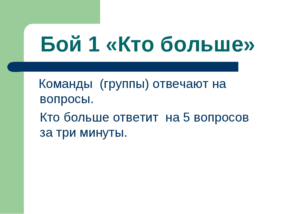 Бой 1 «Кто больше» Команды (группы) отвечают на вопросы. Кто больше ответит н...