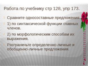Работа по учебнику стр 128, упр 173. Сравните односоставные предложения: 1) п