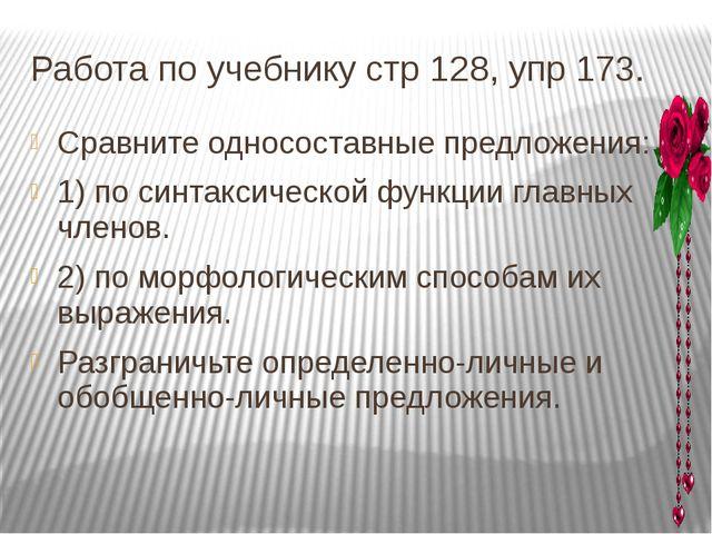 Работа по учебнику стр 128, упр 173. Сравните односоставные предложения: 1) п...