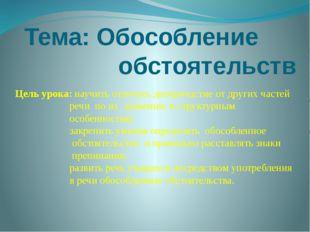 Тема: Обособление обстоятельств Цель урока: научить отличать деепричастие от