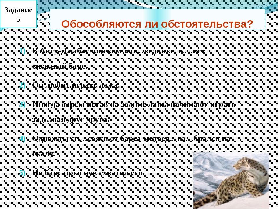 Обособляются ли обстоятельства? В Аксу-Джабаглинском зап…веднике ж…вет снежны...