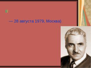Константи́н (Кири́лл) Миха́йлович Си́монов (28 ноября 1915, Петроград — 28 ав