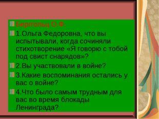 Берггольц О.Ф. 1.Ольга Федоровна, что вы испытывали, когда сочиняли стихотвор