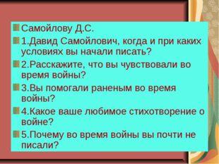 Самойлову Д.С. 1.Давид Самойлович, когда и при каких условиях вы начали писат