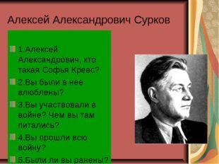 Алексей Александрович Сурков 1.Алексей Александрович, кто такая Софья Кревс?