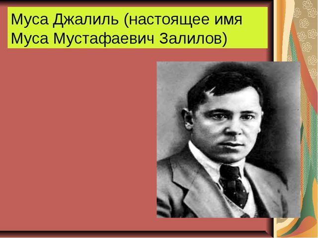 Муса Джалиль (настоящее имя Муса Мустафаевич Залилов)