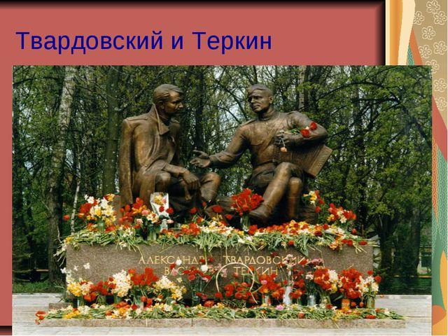 Твардовский и Теркин