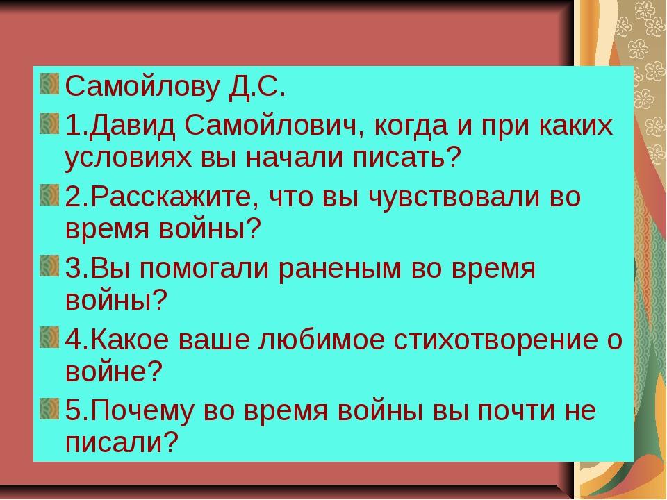Самойлову Д.С. 1.Давид Самойлович, когда и при каких условиях вы начали писат...