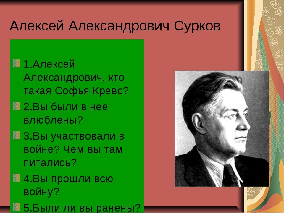 Алексей Александрович Сурков 1.Алексей Александрович, кто такая Софья Кревс?...