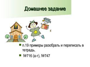 Домашнее задание п.19 примеры разобрать и переписать в тетрадь, №716 (а-г), №