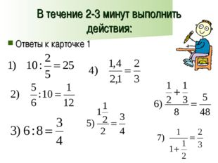 В течение 2-3 минут выполнить действия: Ответы к карточке 1