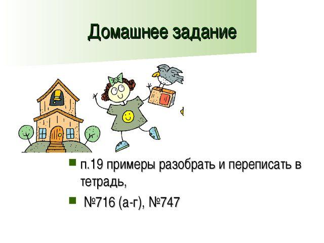 Домашнее задание п.19 примеры разобрать и переписать в тетрадь, №716 (а-г), №...