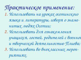 Практическое применение: 1. Использовать на уроках осетинского языка и литера