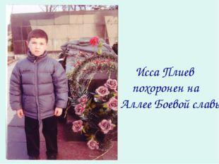 Исса Плиев похоронен на Аллее Боевой славы.