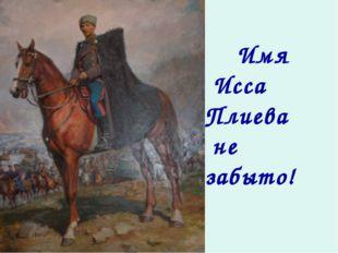 Имя Исса Плиева не забыто!