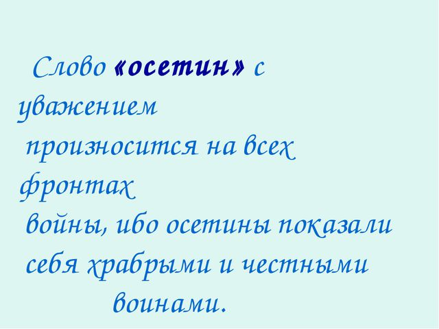 Слово «осетин» с уважением произносится на всех фронтах войны, ибо осетины п...