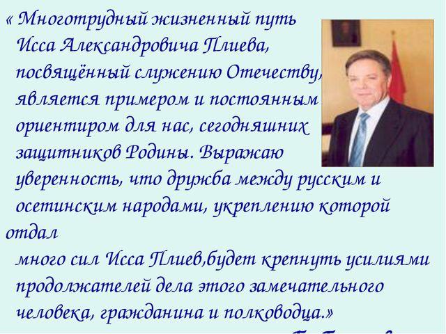 « Многотрудный жизненный путь Исса Александровича Плиева, посвящённый служени...