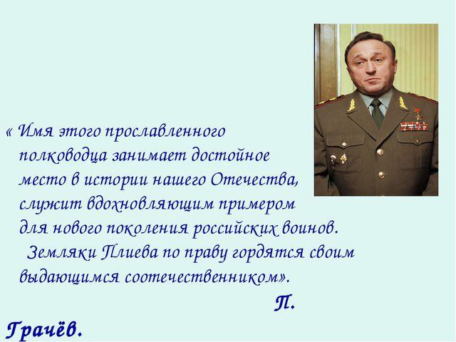 « Имя этого прославленного полководца занимает достойное место в истории наше...