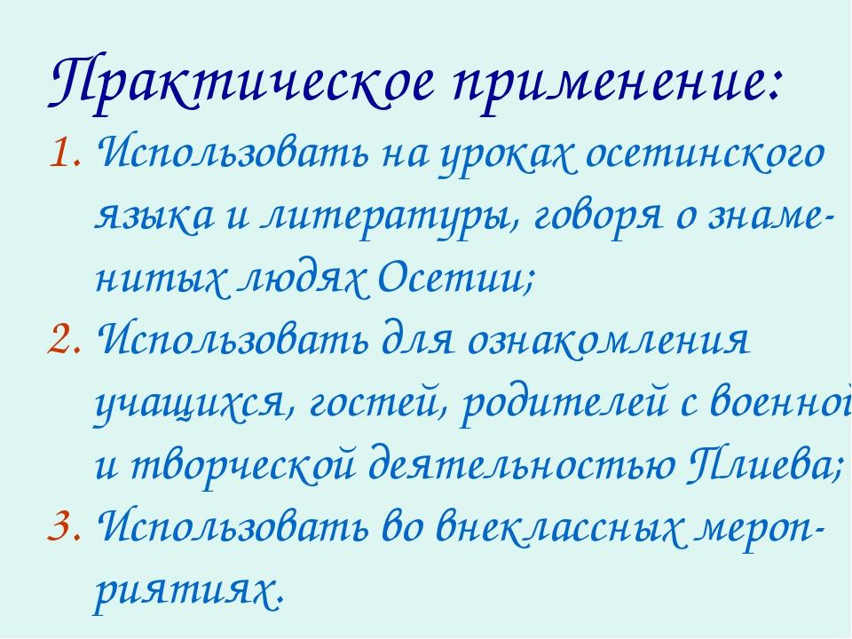 Практическое применение: 1. Использовать на уроках осетинского языка и литера...