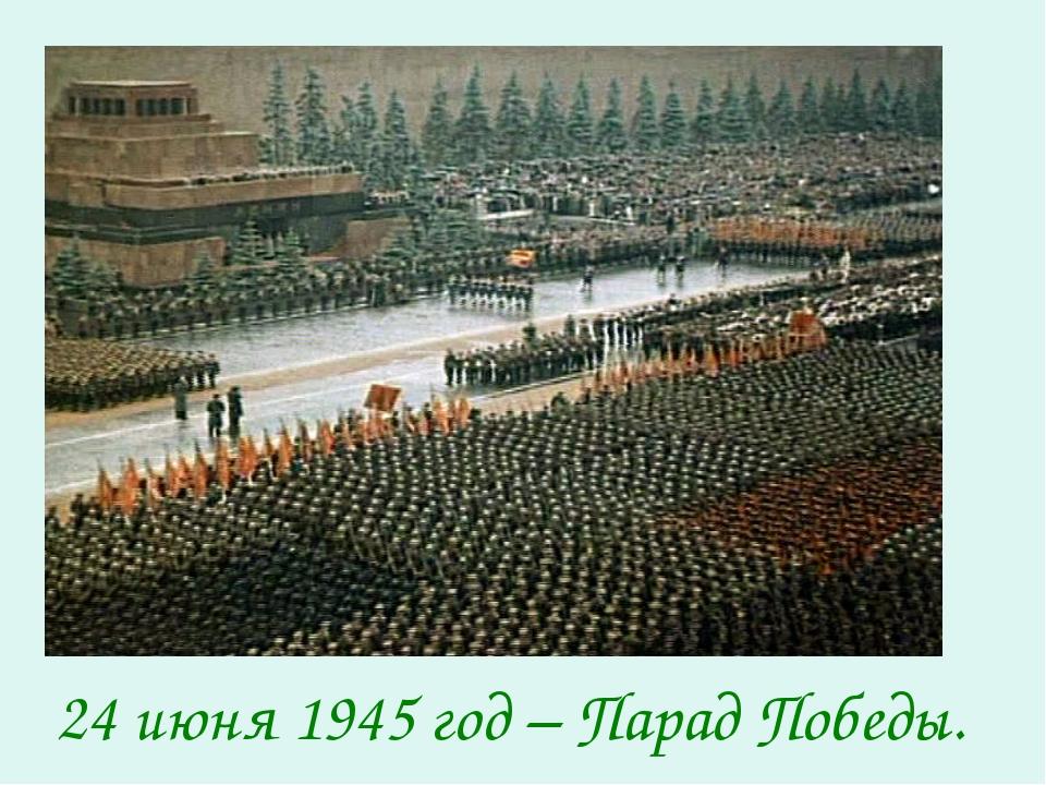 24 июня 1945 год – Парад Победы.