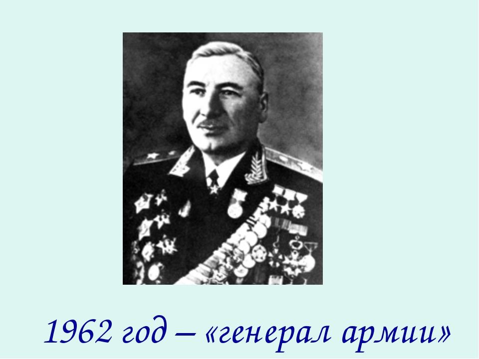 1962 год – «генерал армии»