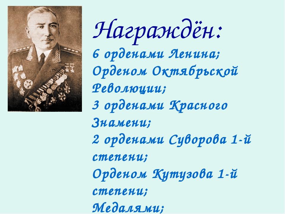 Награждён: 6 орденами Ленина; Орденом Октябрьской Революции; 3 орденами Красн...