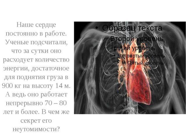 Наше сердце постоянно в работе. Ученые подсчитали, что за сутки оно расходуе...