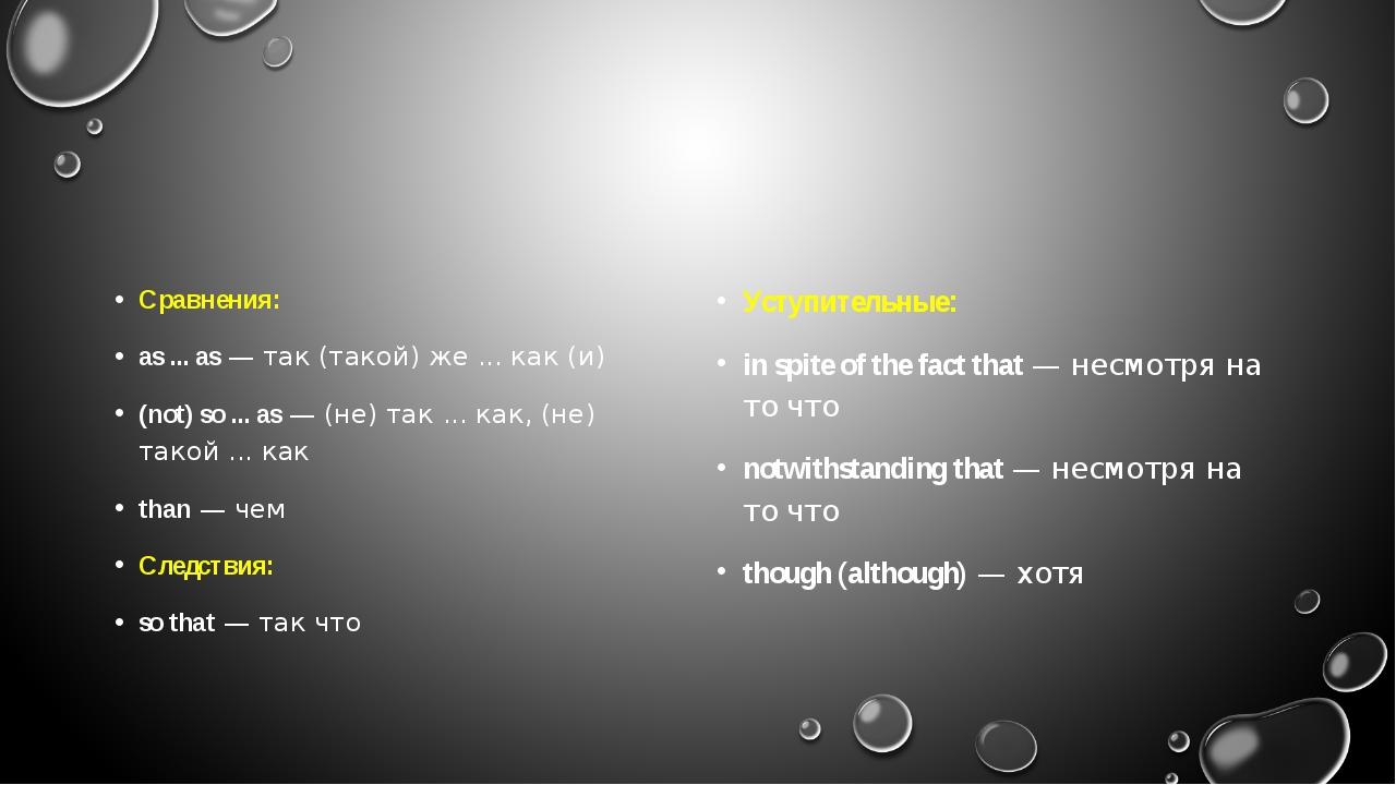 Сравнения: as ... as— так (такой) же ... как (и) (not) so ... as— (не) так...